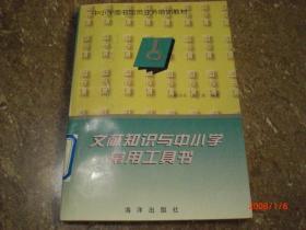 文献知识与中小学常用工具书/姚伯岳/1997年/九品馆藏