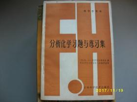 分析化学习题与练习集/A.A.亚罗斯拉弗采夫/1985年/九品馆藏A293