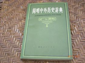简明中外历史辞典/1982年/九品有水渍