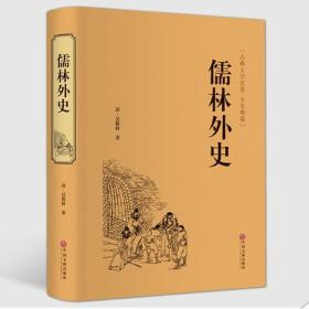 儒林外史(古典文学名著 全本典藏)