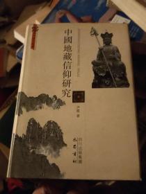 中国地藏信仰研究
