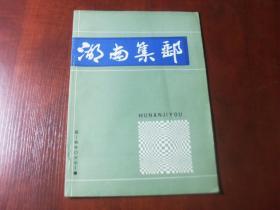 湖南集邮 1990年1期
