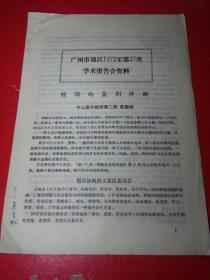 广州市地区1972年第37次学术报告会资料------腹泻的鉴别诊断。