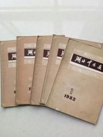湖北中医杂志1982 1-6(少第6期)