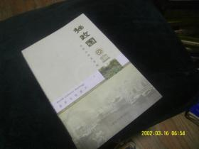 拙政园-信有山林在城市 (有光盘) 作者 :  黎明 出版社 :  江南电子音像出版社