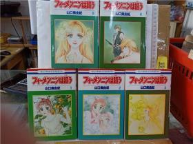 フイーメン二ンは讴う1-卷     山口美由纪   32开日文原版少女漫画书