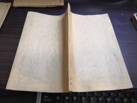 漂亮的手抄蓝印纸复印本道中缘之【房中錬己提要】一册