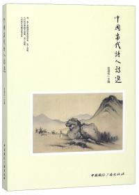 中国当代诗人诗选