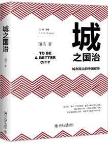 城之国治城市政治的中国叙事