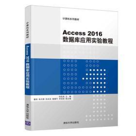 Access 2016数据库应用实验教程 专著 徐效美主编 Access 2016 shu ju ku ying yong shi ya