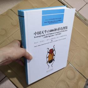 中国天牛1406种彩色图鉴
