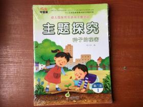 幼儿园探讨式游戏主题活动  第六册