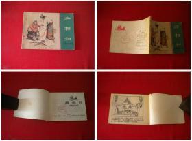 《将相和》东周44,64开汪继声绘,上海1981.3一版一印,469号,连环画