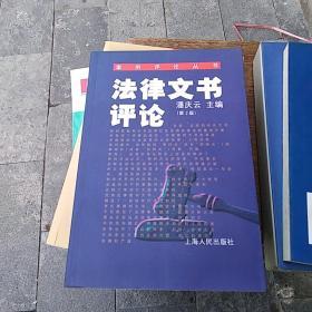 法律文书评论(第2版)