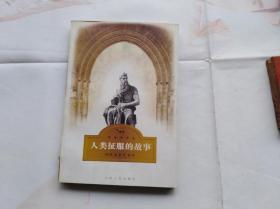 野骆驼译丛:人类征服的故事 1998年一版二印。书脊下部有点小瑕,其他蛮好