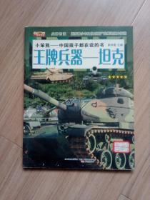 《王牌兵器--坦克》