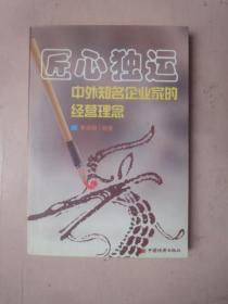 匠心独运:中外知名企业家的经营理念(2001年1版1印)