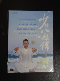 少林八段锦【DVD】(未开封)