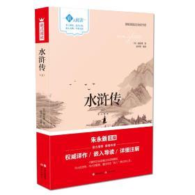 9787514361049-ry-新书--嵌式阅读:水浒传(上下)