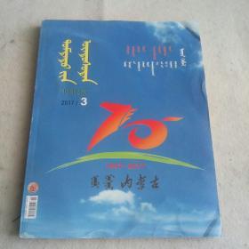 中国民族,2017年第三期。蒙文版。内蒙古自治区成立70周年专刊。书上有折痕。