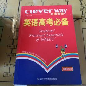 英语高考必备