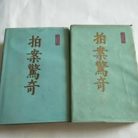 拍案惊奇(上下册)上海古籍出版社,1985年精装,品佳