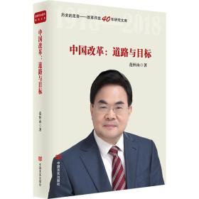 中国改革:道路与目标(改革开放40年研究文库,国家发改委原副秘书长范恒山著,理论性、实践性和史料
