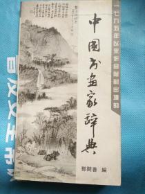 中国书画家辞典,邓开善编。