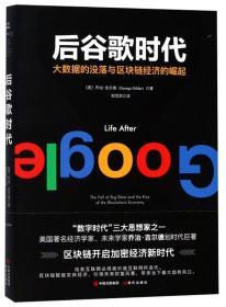 新书--后谷歌时代·大数据的没落与区块链经济的崛起