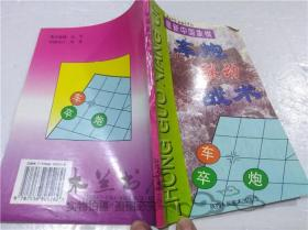 车炮联动战术 陈俊 陕西人民美术出版社 2000年 32开平装