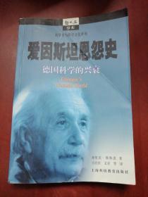 爱因斯坦恩怨史:德国科学的兴衰