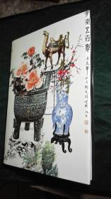 中国当代名家画集——胡先财 8开精装,无函套 作者:胡先财 签赠本