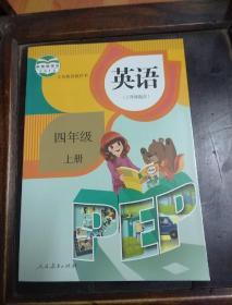 义务教育教科书  英语四年级上册人教版