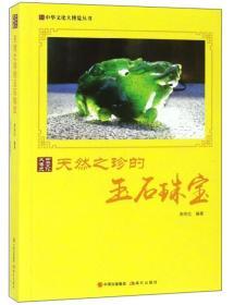 中国文化大博览丛书:天然之珍的玉石珠宝