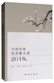 中国年度优秀散文诗2018卷