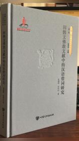回鹘文佛教文献中的汉语借词研究