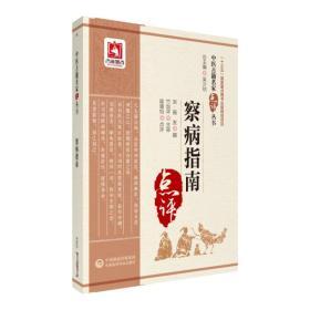 察病指南(中医古籍名家点评丛书)