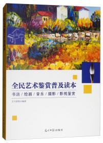 全民艺术鉴赏普及读本(书法/绘画/音乐/摄影/影视鉴赏)