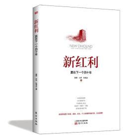 新书--新红利:赢在下一个四十年 赢在下一个四十年