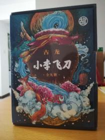 小李飞刀(全九册):古龙诞辰80周年纪念版