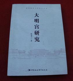 大明宫研究--正版书,一版一印--86
