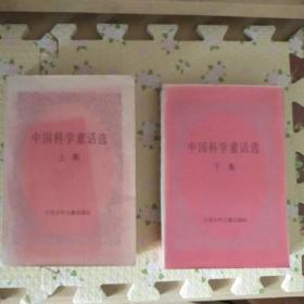 中国科学童话选<上下集﹥