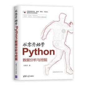 当天发货,秒回复咨询 【正版】从零开始学Python数据分析与挖掘 刘顺祥 清华大学出版社 如图片不符的请以标题和isbn为准。