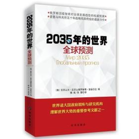 2035年的世界全球预测