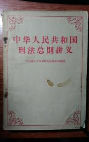 中华人民共和国刑法总则讲义.1957年版