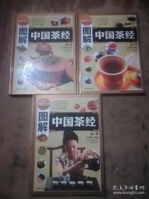 图解中国茶经(全三卷