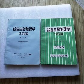 综合自然地理学文献选编 第一、二辑 【供地理系高年级学生用】   共2本合售