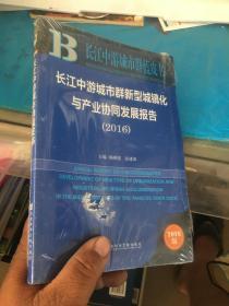 长江中游城市群新型城镇化与产业协同发展报告:2016: 2016 没开封