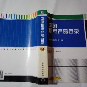 中国机电产品目录.第9册.轴承