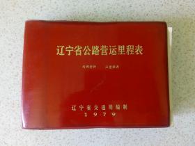 辽宁省公路营运里程表4架